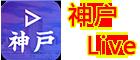 新干线Live续期卡号卡密APP官方下载(官方授权)